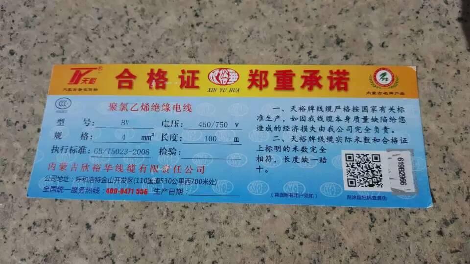 内蒙古电缆《欣裕华线缆》-保护消费者权益